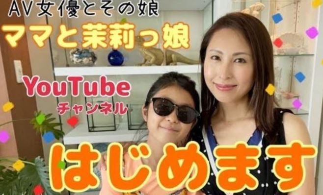 【画像】AV女優とその娘の性教育チャンネルがスタート・・・